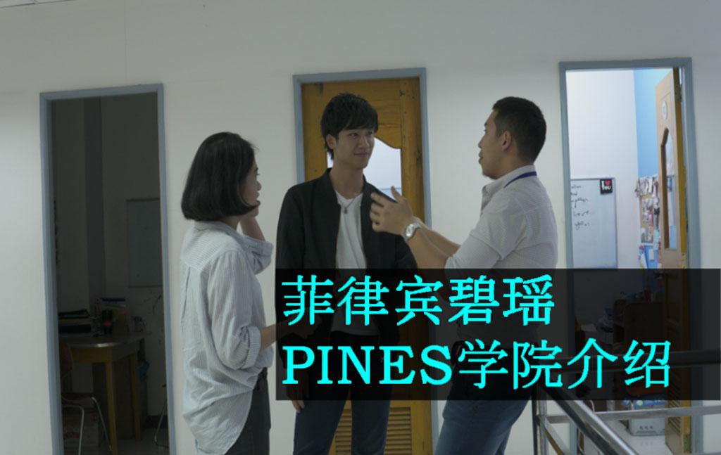 Pines英语学院-菲律宾Pines英语学院介绍